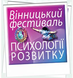 Винницкий фестиваль психологии развития